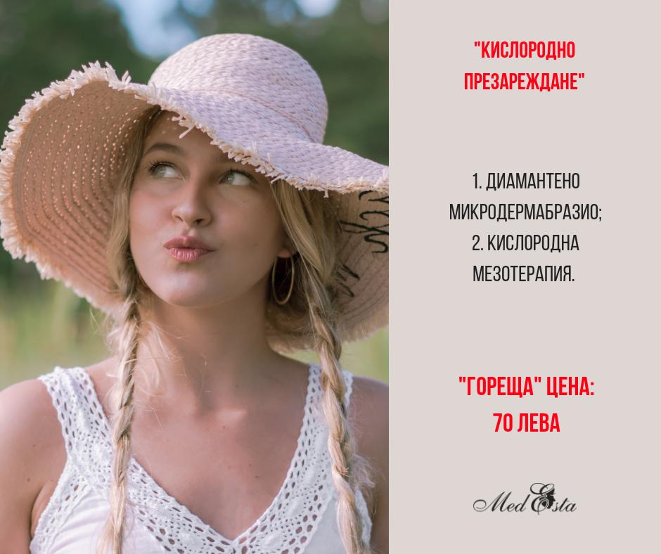 BlestyashtaKozha_Feysbuk.png